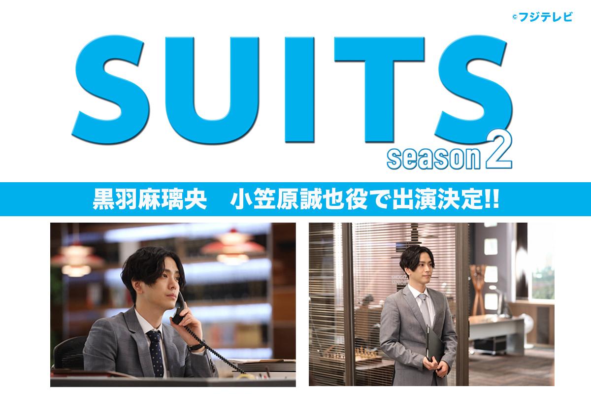 2 ドラマ スーツ