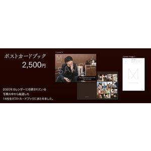 黒羽麻璃央2020年カレンダー発売記念イベント ポストカードブック