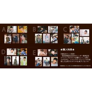 黒羽麻璃央2020年カレンダー発売記念イベント ブロマイド全種セット★通販限定特典付き