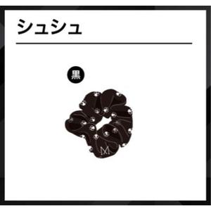 「第4回 黒羽麻璃央 ファンミーティング2020」シュシュ(黒)