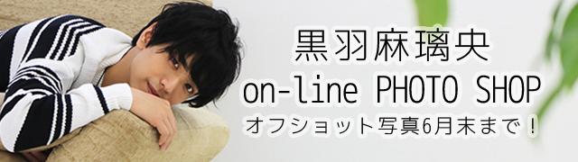 黒羽麻璃央 online PHOTO SHOP