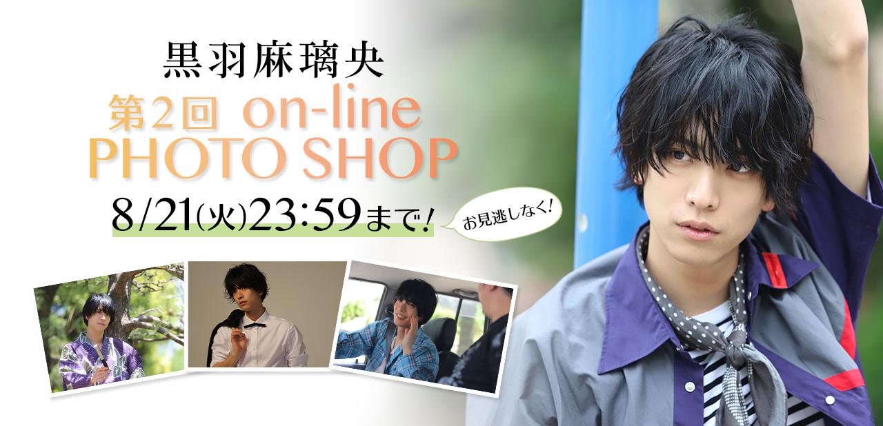 第二回on-line PHOTO SHOP