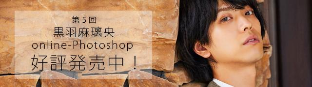 黒羽on-line PHOTO SHOP 第5回