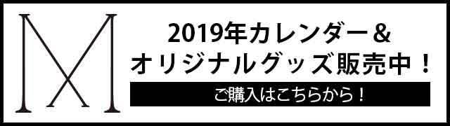 黒羽麻璃央カレンダー2019