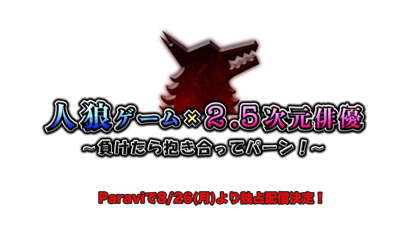 Paravi「人狼ゲーム × 2.5次元俳優」