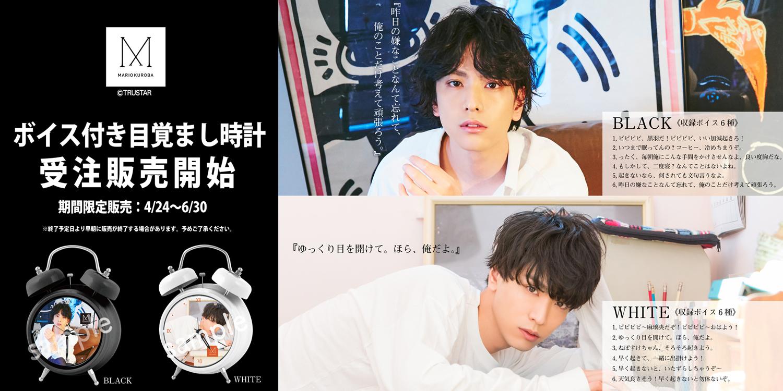 「黒羽麻璃央 オリジナルボイス目覚まし時計」期間限定受注販売開始!