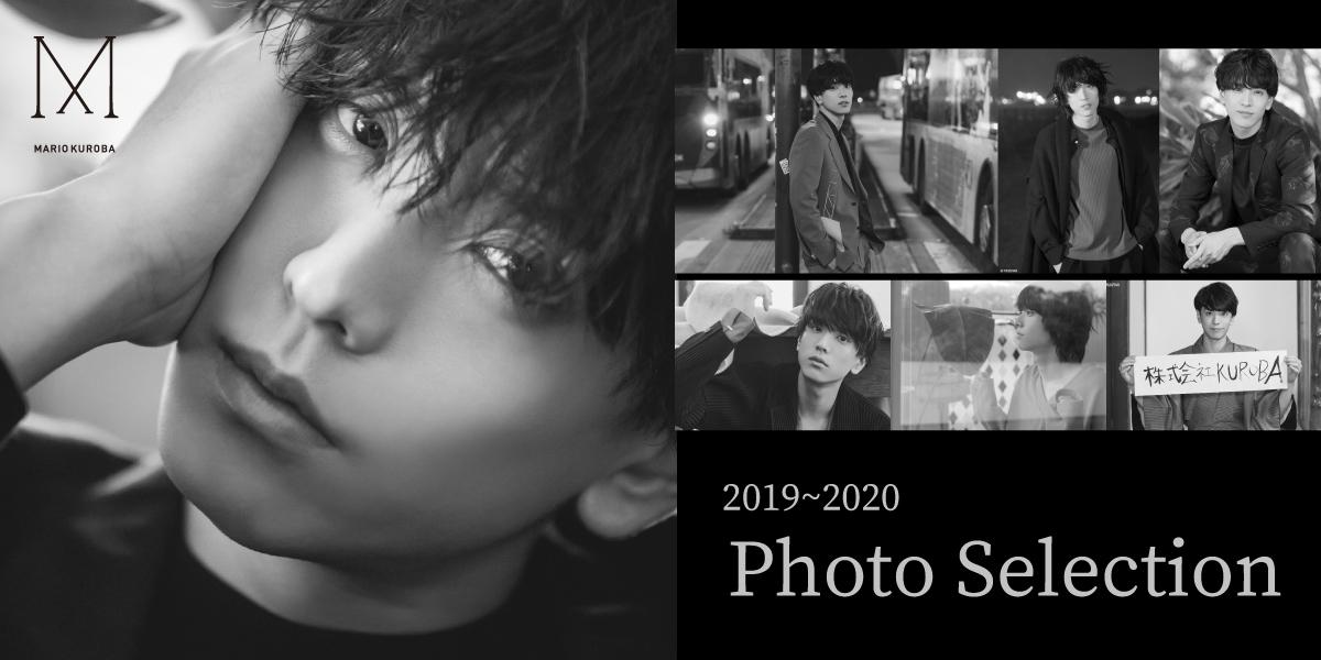 「黒羽麻璃央 写真セレクション2019~2020」on-line PHOTO SHOP Vol.1、Vol.2販売開始!