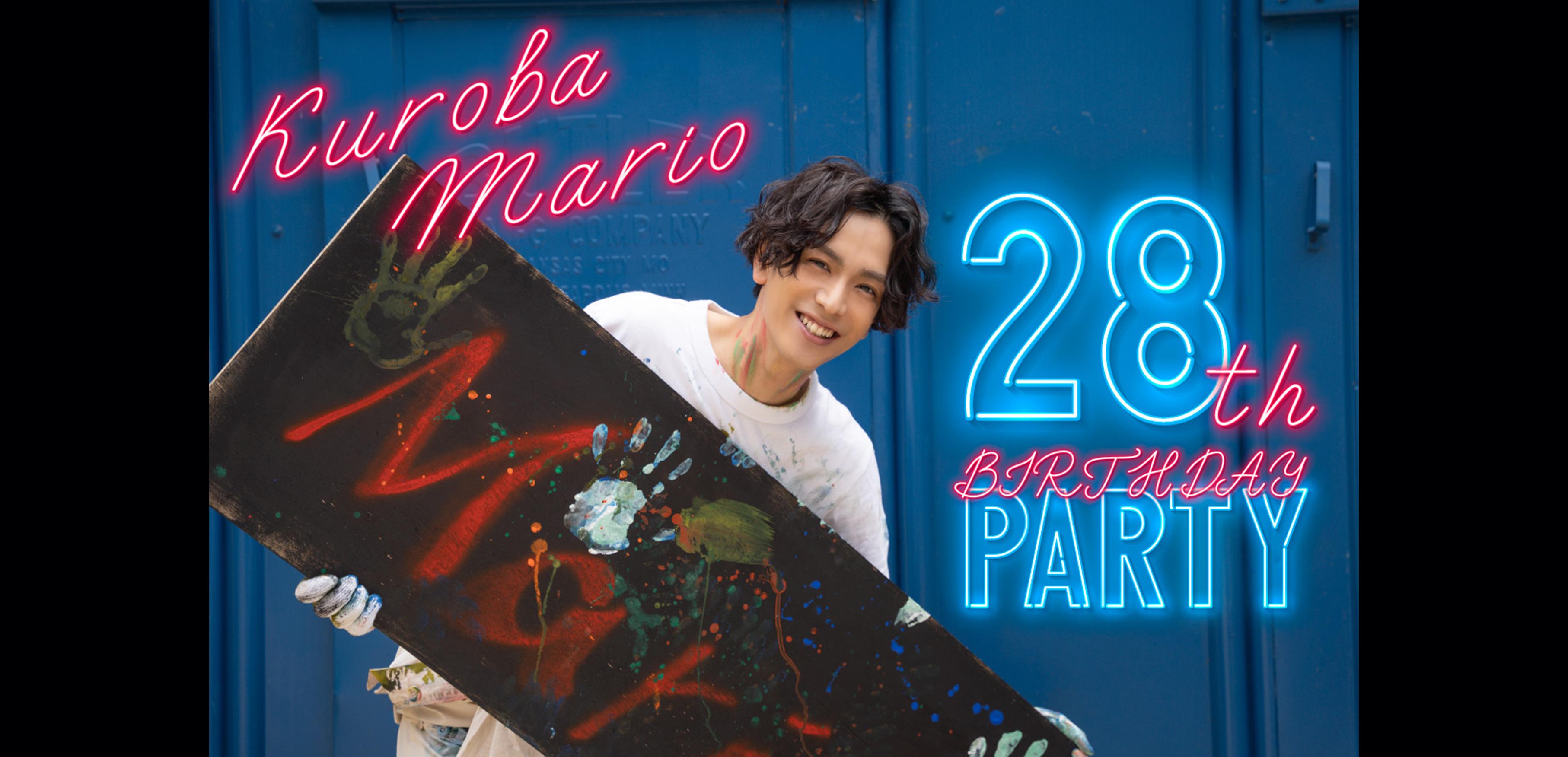 黒羽麻璃央 28th BirthdayParty